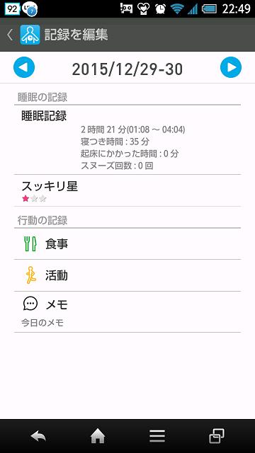 Screenshot_2015-12-30-22-49-46.png